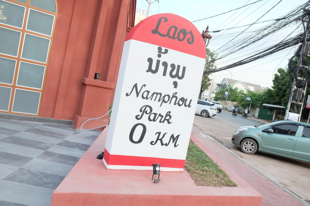 Nam Phou Area Gets Major Makeover