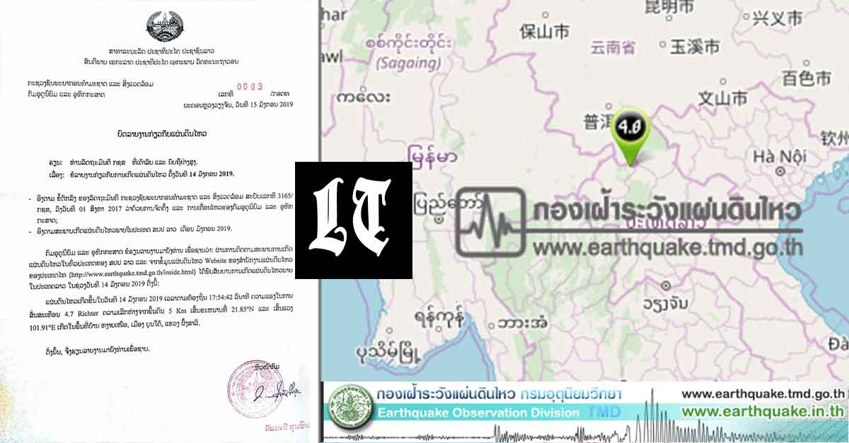 Earth tremors in Laos north have been reported, with another quake of some 4.0 felt in the early hours of January 16 in Luang Namtha Province according to Thailand's Meteorological Agency.