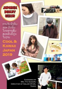 Japanese beauty: Tips from the experts at Cool & Kawaii Japan 2019