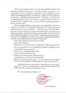 Laos' Ministry of Natural Resources and Environment Issues Statement on Smog, Air Quality.