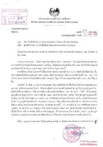 Laos' eVisa plans announced in note issued via Ministry of Foreign Affairs.
