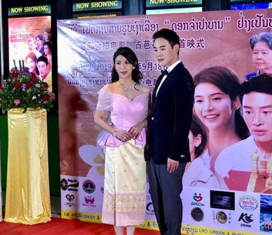 Chinese-Lao Movie Champa Blossom Screened