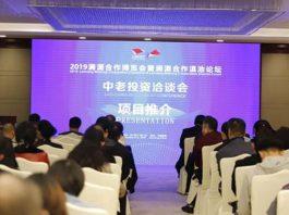 Sino-Laos Investment Fair